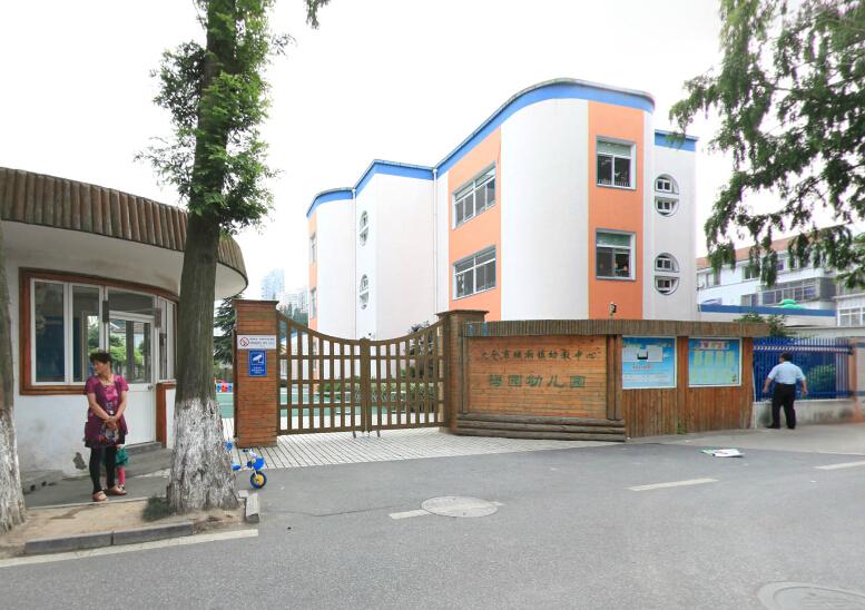 梅园幼儿园