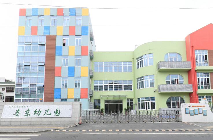 娄东幼儿园