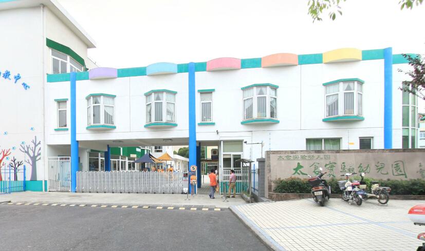 实验幼儿园